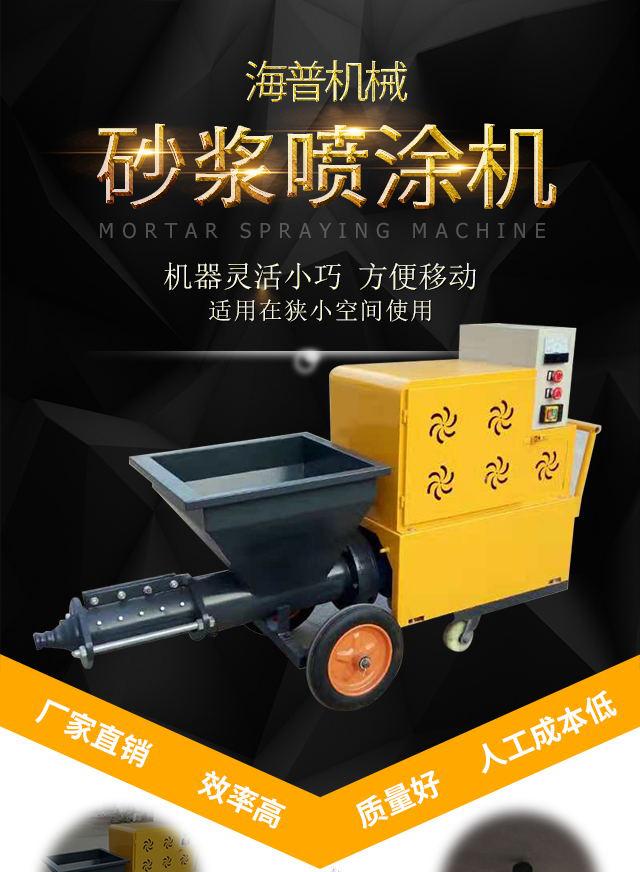 北京砂浆喷涂机
