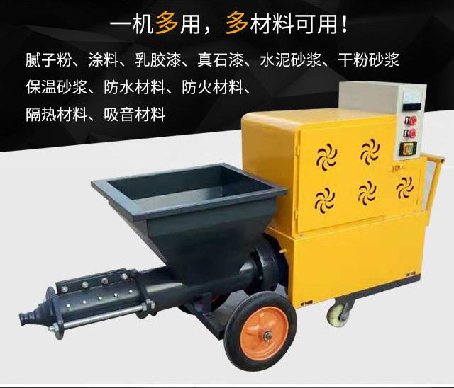 海普水泥北京砂浆喷涂机